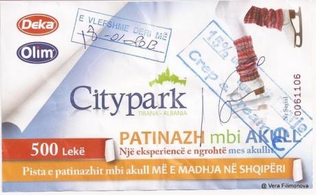Каток по-албански. City Park, Тирана