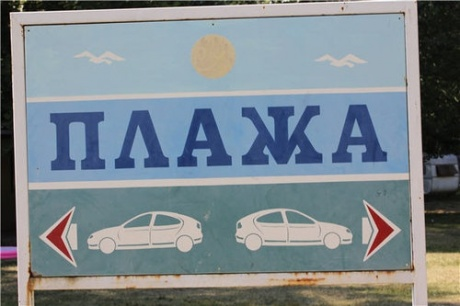 Импульсивный автопробег по Албании