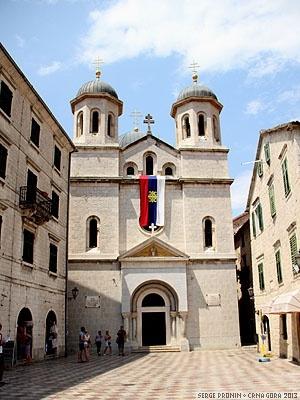 В Черногорию, девять лет спустя (День 4)